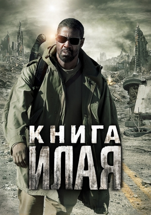Книга Илая / The Book of Eli (2009) BDRip